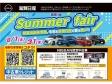 滋賀日産自動車(株) U−Carファクトリー彦根店の店舗画像