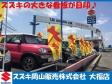 スズキ岡山販売株式会社 大福店の店舗画像