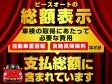 株式会社ピースオート湘南平塚店 の店舗画像