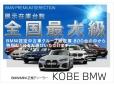 Kobe BMW BMW Premium Selection 三宮の店舗画像