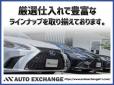 AUTO EXCHANGE(オートエクスチェンジ) の店舗画像
