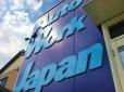 AUTO WORK JAPAN オートワークジャパン の店舗画像