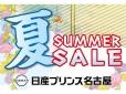 日産プリンス名古屋販売(株) カートピア平針の店舗画像