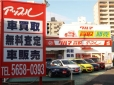 アップル江戸川環七店 の店舗画像