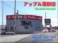 アップル蒲郡店 の店舗画像