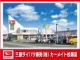 三重ダイハツ販売(株) カーメイト松阪の店舗画像