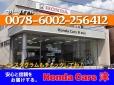 Honda Cars 津 新町店 の店舗画像