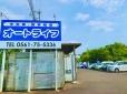 (有)オートライフ の店舗画像