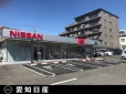 愛知日産自動車(株) 名東センターの店舗画像