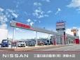 三重日産自動車(株) 津垂水店の店舗画像