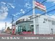 三重日産自動車(株) ニッサンing名張の店舗画像