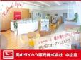 岡山ダイハツ販売(株) 中庄店の店舗画像