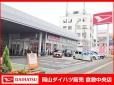 岡山ダイハツ販売 倉敷中央店の店舗画像