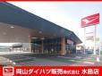 岡山ダイハツ販売 水島店の店舗画像