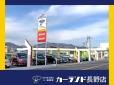 高見澤カーランド カーランド長野東店の店舗画像