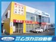 有限会社 ムラカミ自動車 の店舗画像