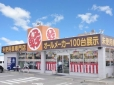 ロイヤルカーステーション 佐久インター店 の店舗画像