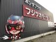 藤塚モータース の店舗画像