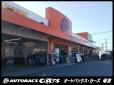 新車館 オートバックス・カーズ 砺波店の店舗画像
