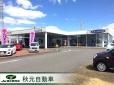 (有)秋元自動車 の店舗画像