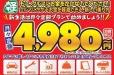 カーサルーン・ビック 4980円青森 軽自動車専門・定額エコノリくん弘前店 の店舗画像