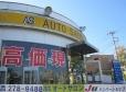 AUTO SALON の店舗画像