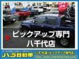 ハラ自動車 ハイラックス/ダットサンの店舗画像