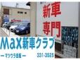 max新車クラブ の店舗画像