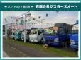 バン・トラック専門店 マスターズオート の店舗画像
