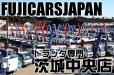 (株)フジカーズジャパン 茨城中央店 ダンプ・クレーン・トラックの店舗画像