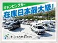 (株)フジカーズジャパン 仙台キャンピングカー専門店の店舗画像