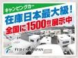 フジカーズジャパン 浜松キャンピングカー専門店の店舗画像