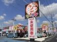 ユーズドカー専門店 ソーサン4号草加インター店 の店舗画像