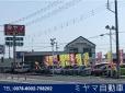 ミヤマ自動車販売 本店の店舗画像