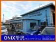 ONIX所沢 の店舗画像