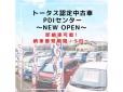 トータス 認定中古車PDIセンターの店舗画像