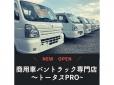 商用車バン・トラック専門店 ~トータスPRO~ の店舗画像