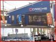 カーチス川口 の店舗画像