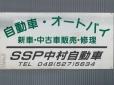 県北中古車センター の店舗画像