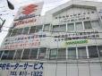 有限会社中村モーターサービス の店舗画像