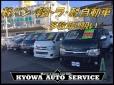 協和オートサービス の店舗画像
