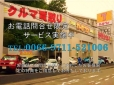 カーセブン新百合ヶ丘店 の店舗画像