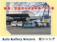 オートギャラリーシンシア の店舗画像