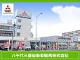八千代三菱自動車販売株式会社 八千代本店の店舗画像