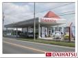 茨城ダイハツ販売株式会社 下妻店の店舗画像