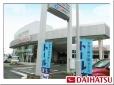 茨城ダイハツ販売 守谷店の店舗画像