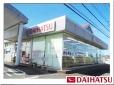 茨城ダイハツ販売株式会社 鹿嶋店の店舗画像