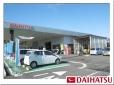 茨城ダイハツ販売株式会社 石岡店の店舗画像