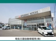 埼北三菱自動車販売 クリーンカー熊谷石原の店舗画像