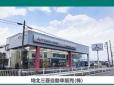 埼北三菱自動車販売 クリーンカー東松山中央の店舗画像